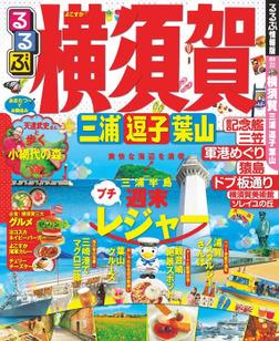 るるぶ横須賀 三浦 逗子 葉山-電子書籍