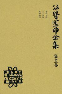 谷崎潤一郎全集〈第12巻〉
