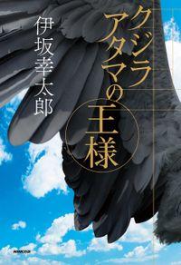 クジラアタマの王様(NHK出版)