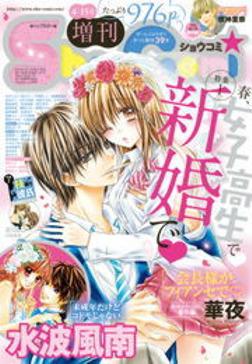 Sho-Comi 増刊 2016年4月15日号(2016年4月15日発売)-電子書籍