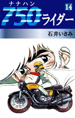 750ライダー(14)-電子書籍