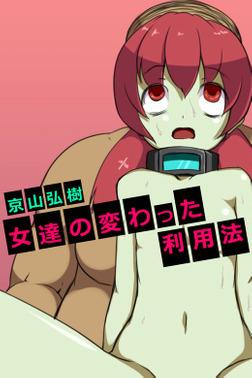女達の変わった利用法【フルカラー】-電子書籍
