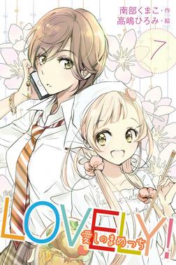 LOVELY!~愛しのまめっち  7巻〈あたしのカノジョに近づくな!!〉-電子書籍