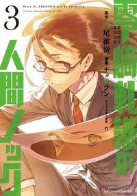 零崎軋識の人間ノック(3)