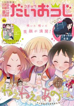 コミック電撃だいおうじ VOL.56-電子書籍