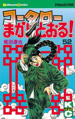 コータローまかりとおる!(52)-電子書籍