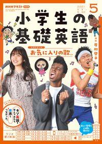 NHKラジオ 小学生の基礎英語 2021年5月号