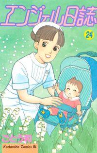 エンジェル日誌(24)