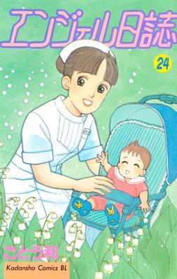 エンジェル日誌(24)-電子書籍