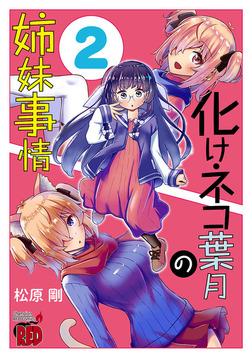 化けネコ葉月の姉妹事情 2-電子書籍