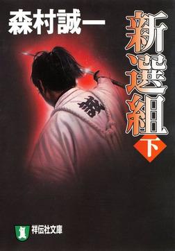 新選組(下)-電子書籍