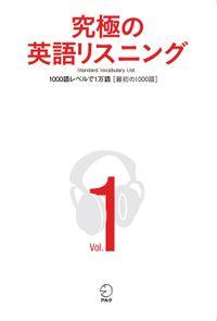 [音声DL付]究極の英語リスニング Vol.1 1000語レベルで1万語[最初の1000語]