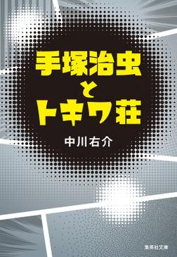 手塚治虫とトキワ荘-電子書籍