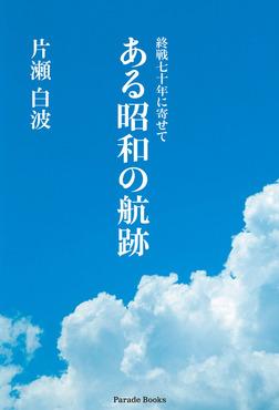 ある昭和の航跡-電子書籍