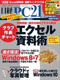 日経PC21 (ピーシーニジュウイチ) 2014年 12月号 [雑誌]