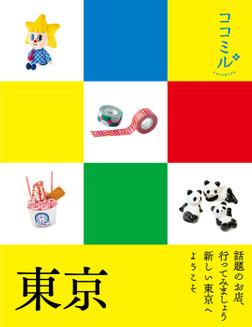 ココミル 東京(2020年版)-電子書籍