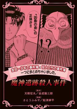 金田一少年の事件簿と犯人たちの事件簿 一つにまとめちゃいました。魔人遺跡殺人事件-電子書籍