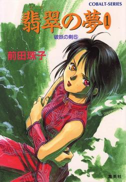破妖の剣5 翡翠の夢1-電子書籍