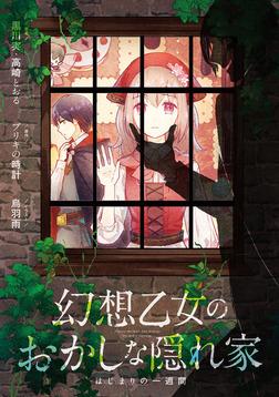 幻想乙女のおかしな隠れ家 はじまりの一週間-電子書籍