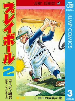 プレイボール2 3-電子書籍