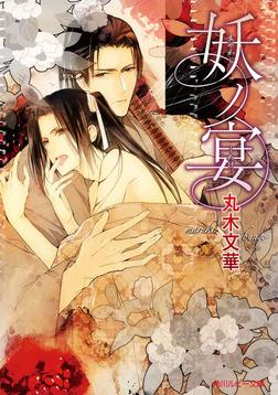 妖ノ宴-電子書籍