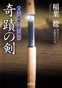 真・八州廻り浪人奉行:3 奇蹟の剣