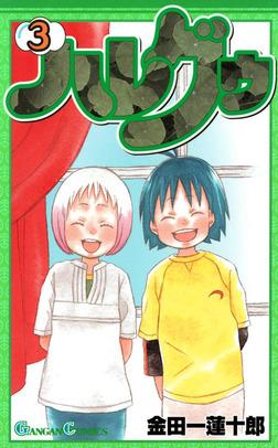 ハレグゥ 3巻-電子書籍