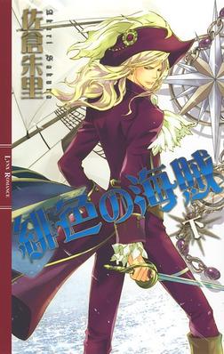 緋色の海賊 (下)-電子書籍