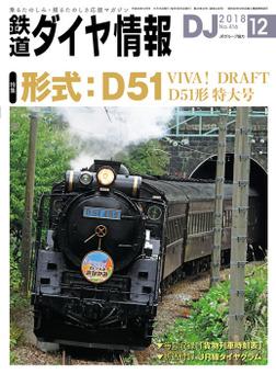 鉄道ダイヤ情報_2018年12月号-電子書籍