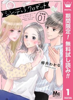 シンデレラ クロゼット 分冊版【期間限定無料】 1-電子書籍