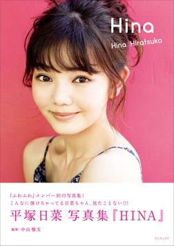 平塚日菜 ファースト写真集 『 HINA 』-電子書籍