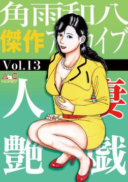 人妻艶戯  Vol.13-電子書籍