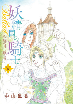 妖精国の騎士Ballad 金緑の谷に眠る竜(話売り) #5-電子書籍