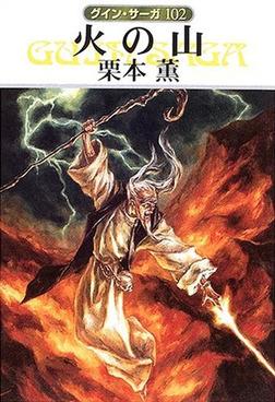グイン・サーガ102 火の山-電子書籍