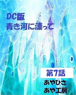 DC版 禁断 青き河に漂って 8 総合-電子書籍