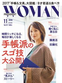 PRESIDENT WOMAN 2016年11月号