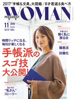 PRESIDENT WOMAN 2016年11月号-電子書籍
