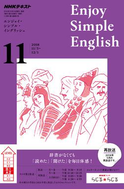 NHKラジオ エンジョイ・シンプル・イングリッシュ 2018年11月号-電子書籍