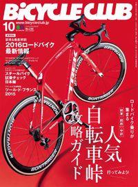 BiCYCLE CLUB 2015年10月号 No.366