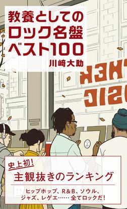 教養としてのロック名盤ベスト100-電子書籍