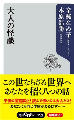 大人の怪談-電子書籍