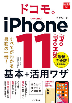 できるfit ドコモのiPhone 11/Pro/Pro Max 基本+活⽤ワザ-電子書籍
