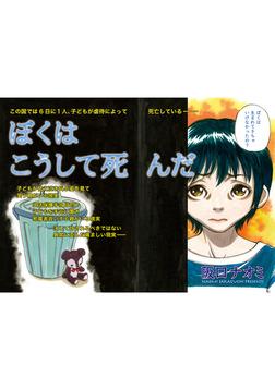 女のブラック事件簿 vol.3~ぼくはこうして死んだ~-電子書籍