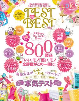 晋遊舎ムック TEST the BEST 2020-電子書籍