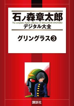 グリングラス(3)-電子書籍