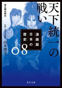 漫画版 日本の歴史 8 天下統一の戦い 安土桃山時代