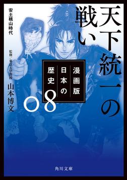 漫画版 日本の歴史 8 天下統一の戦い 安土桃山時代-電子書籍