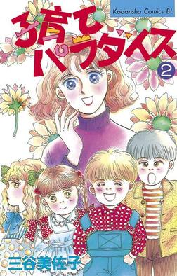 子育てパラダイス(2)-電子書籍