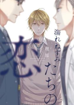 濡れねずみたちの恋【ペーパー付】-電子書籍