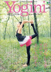 Yogini(ヨギーニ) (Vol.16)